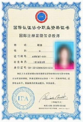 TCSL Certificate
