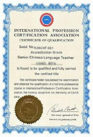 International Profession Certification Association